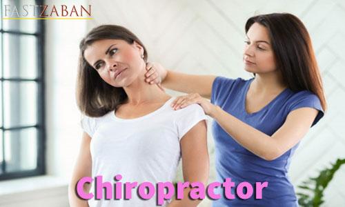 آموزش تصویری ۵۰۴ - کلمه chiropractor