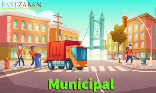 آموزش تصویری ۵۰۴ - کلمه Municipal
