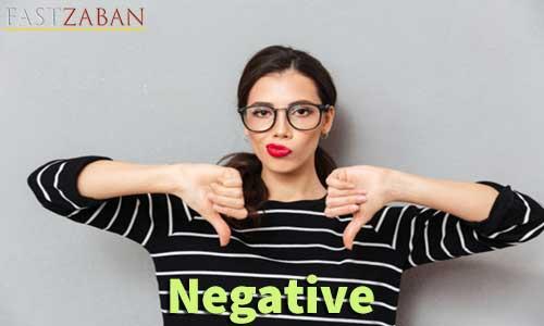 کلمه negative - آموزش تصویری 504