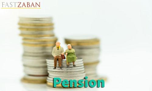 آموزش تصویری ۵۰۴ - کلمه Pension
