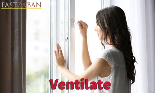 آموزش تصویری ۵۰۴ - کلمه ventilate