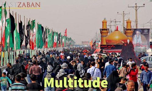 آموزش تصویری ۵۰۴ - کلمه Multitude