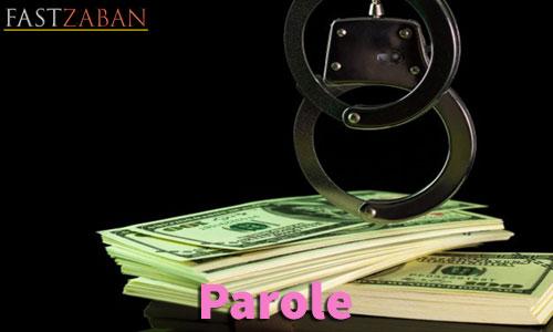 آموزش تصویری ۵۰۴ - کلمه Parole