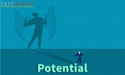 آموزش تصویری ۵۰۴ - کلمه Potential