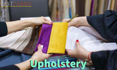 آموزش تصویری ۵۰۴ - کلمه Upholstery