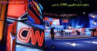 دانلود اخبار cnn